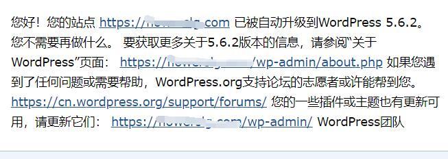 wordpress关闭自动升级和更新