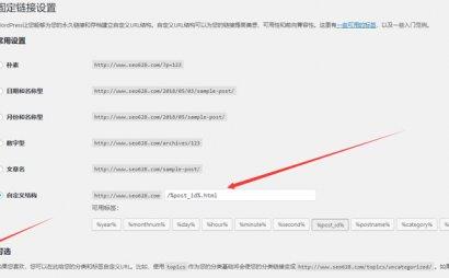 WordPress的固定链接如何设置?