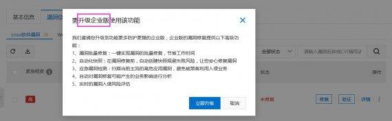 阿里云ECS服务器提示高危漏洞问题的处理方法