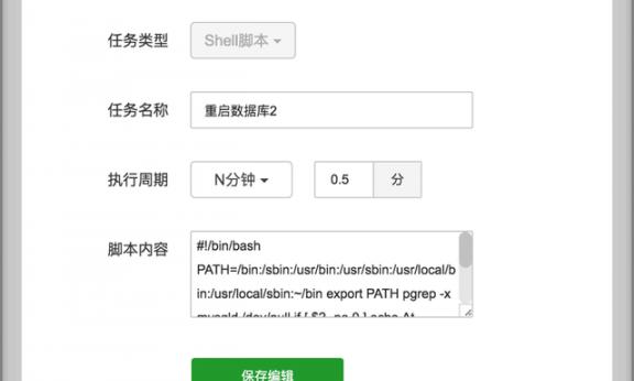 宝塔面板mysql数据库经常自动停止解决办法——自动重启shell脚本