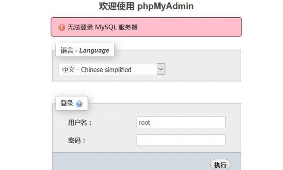 宝塔中phpmyadmin无法登录,报错 mysqli_real_connect(): (HY000/2002): No such file or directory