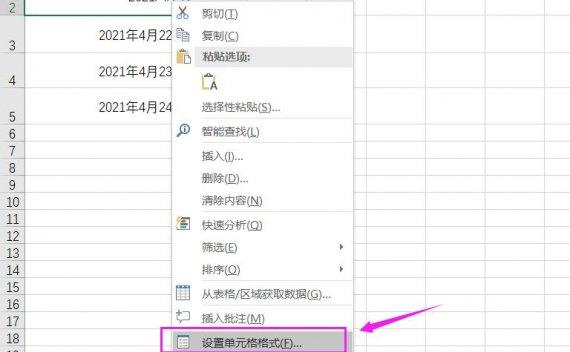 excel中如何使用日期格式或者禁止使用默认的日期格式