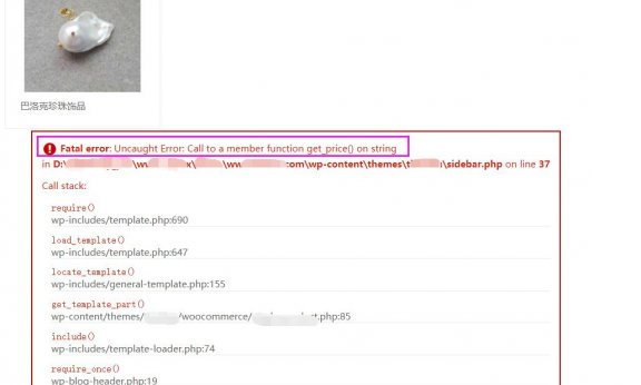 woocommerce报错Fatal error: Uncaught Error: Call to a member function get_price() on string in