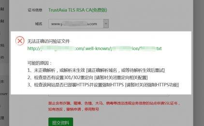 宝塔SSL证书申请报错无法正确访问验证文件