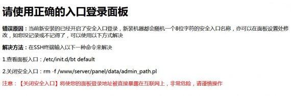 宝塔登录提示需要8位字符的安全入口名称