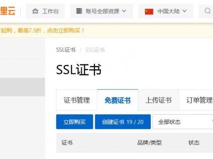 阿里云免费域名证书SSL安装到宝塔